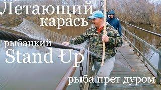 РыбалкА НА ПодъемниК паук.Рыбалка весной.Карась весной на мосту.