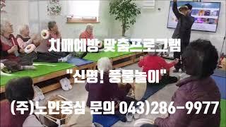 치매예방 맞춤프로그램-풍물놀이