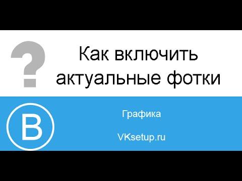 Как включить актуальные фотографии вконтакте