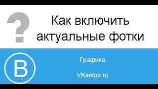 Как включить актуальные фотографии вконтакте(Видео инструкция для сайта http://vksetup.ru ////////////////////////////////////// Ссылка на видео - https://youtu.be/93AjugjtYyk Подписка на..., 2015-09-26T10:39:17.000Z)