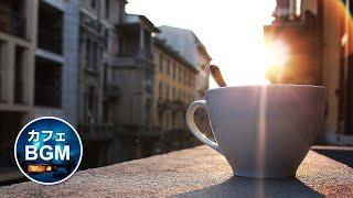 朝カフェBGM 作業用・勉強用の音楽曲 リラックス癒し効果で集中力アップ! [Cafe BGM]