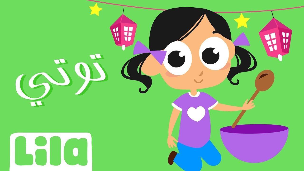 توتي توتي - أغنية رمضان للاطفال ? Touta Toute - Song About Ramadan For Babies and Kids