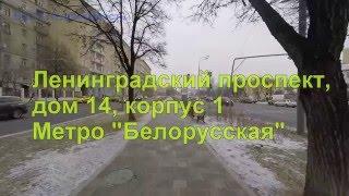 квартиры на ленинградском проспекте | квартиры на белорусской | бизнес квартира | квартиры в москве