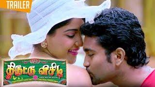 Thiruttu VCD Tamil Movie |  Official Trailer  | Jithin Roshan |  Trend Music