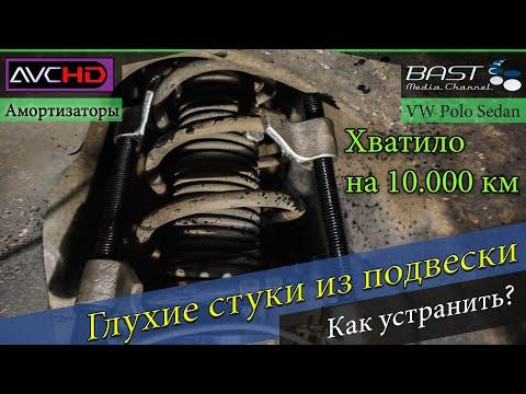 Стойки амортизаторов - причина глухих стуков подвески POLO Sedan