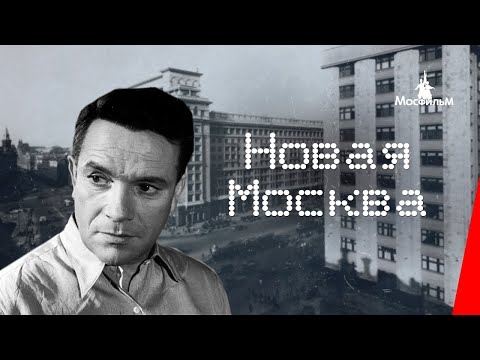 Смотреть фильм Москва 2017 онлайн в хорошем качестве