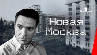 Скачать Новая Москва New Moscow 1938 фильм смотреть онлайн