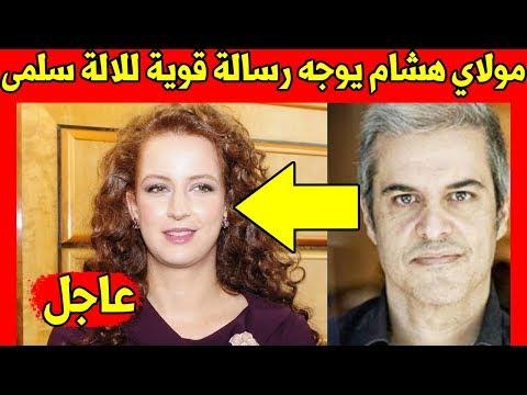 صادم الأمير مولاي هشام يوجه رسالة قوية لـ لالة سلمى زوجة الملك محمد السادس وهدا ماقله لها