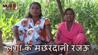 Gambar cover Bhojpuri Jhareliya Video - लगा के मछरदानी रजऊ - सुपरहिट झलेरिया वीडियो - Music World