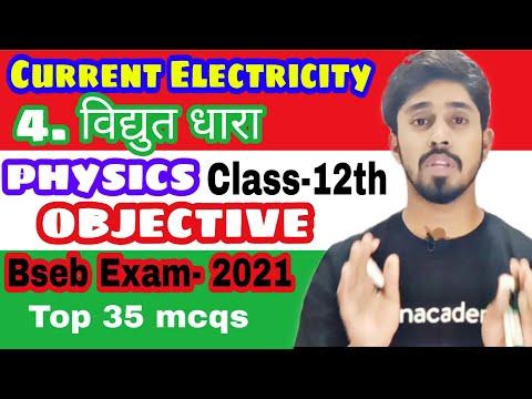4.विद्युत धारा  Electric Current PHYSICS Vvi Objective Questions Of 12th Class Bihar Board Exam 2021