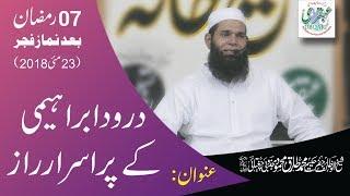 7th Ramadan 2018, After Salat al Fajar || Durood Ibrahimi Ky Purisrar Raaz || 2018-05-23