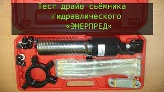 Обзор гидравлического съёмника фирмы ЭНЕРПРЕД