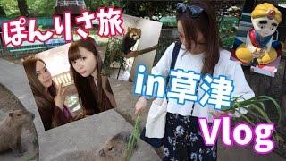 [ぽんりさ旅]ゆる旅in草津!!!〜とりちゃん♡〜 thumbnail