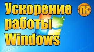 Оптимизация Windows 7 - программы для очистки и повышения производительности ПК на Виндовс 7 + видео