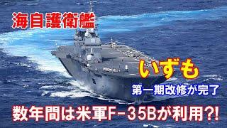 海自護衛艦「いずも」の第一期改修が完了…数年間は米海兵隊のF-35Bが利用か!(2021.07.25)