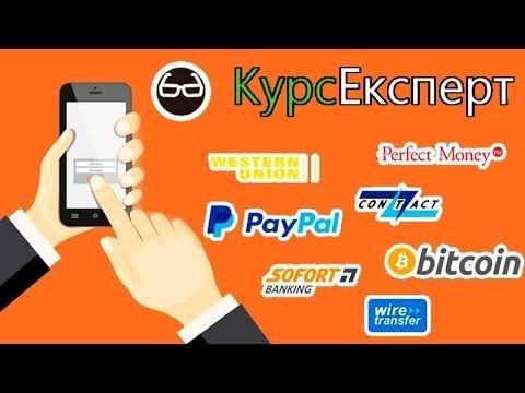 Как перевести деньги с Вебмани на Киви - самые выгодные обменники на мониторинге Курс Експерт