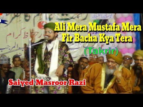 2018 उर्दू बयान- ااردو البیان !अली मेरा मुस्तफा मेरा फिर बचा क्या तेरा!Masroor Razi! Urdu Takrir New