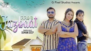Jazbaat (Official Music ) Suman Deep | Sukhjinder Alfaaz | Gurmeet Duggal | G Pixel Studioz