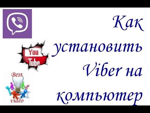 Viber  скачать бесплатно - Вибер (Вайбер) на