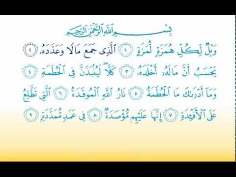 Surat Al-Humaza 104  سورة الهمزة - Children Memorise - kids Learning quran