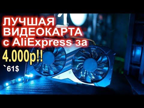 Лучшая видеокарта с AliExpress за 4000р !!