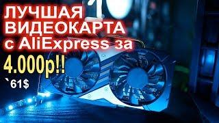 кРУТАЯ ВИДЕОКАРТА С ALIEXPRESS ЗА 4000 РУБЛЕЙ! ВСЕ НА УЛЬТРА-НАСТРОЙКАХ? NVIDIA GTX 960 В 2019 ГОДУ!