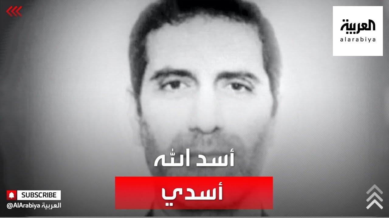 من هو الإيراني أسد الله أسدي المتهم بتدبير تفجير إرهابي في باريس؟  - نشر قبل 2 ساعة