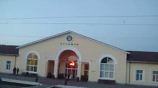 Прибытие на станцию Путивль