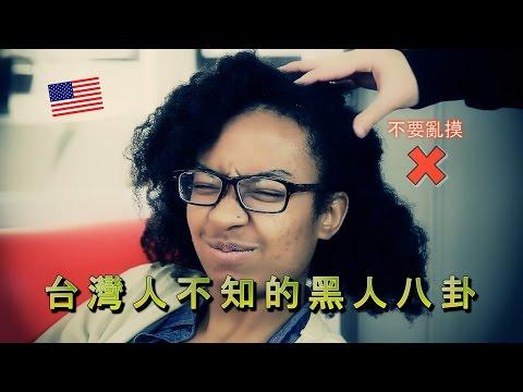 台灣人對黑人的四大誤解:Things Taiwanese Don't Know About Black People