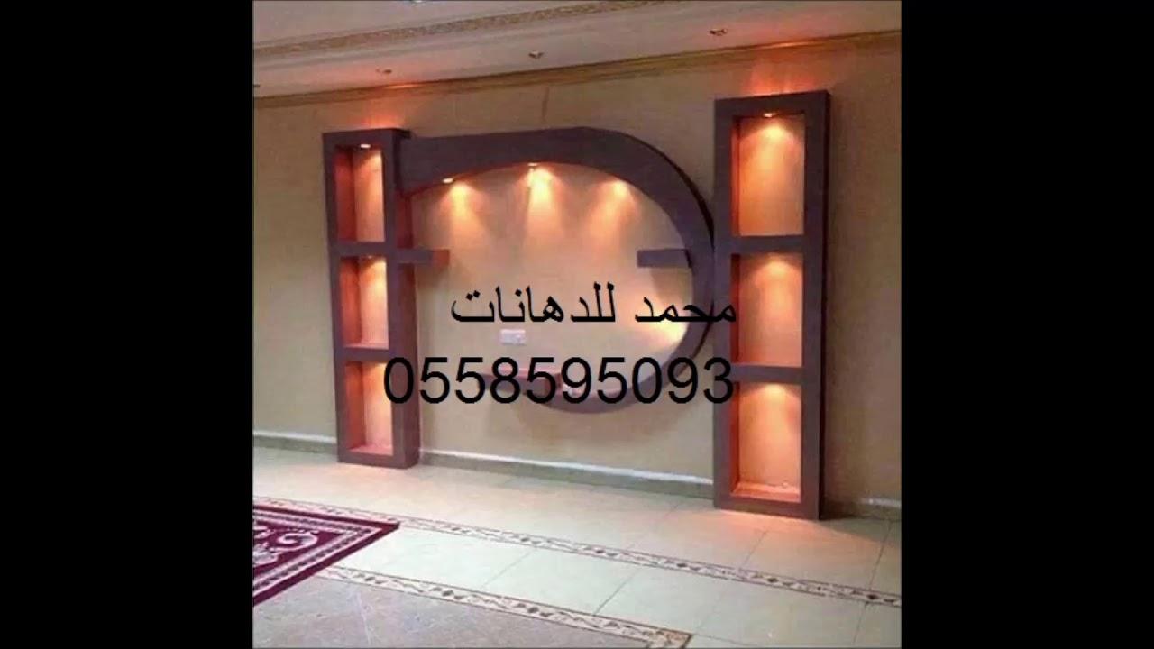 fe58ef092 دهانات الجزيرة 2018 ديكورات - YouTube