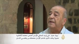 """""""بيت عرار"""".. معلم ثقافي بإربد شمالي الأردن"""