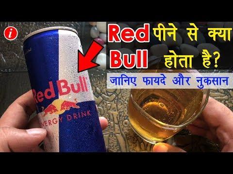 Red Bull Energy Drink Benefits and Side Effects in Hindi - रेड बुल एनर्जी ड्रिंक के फायदे और नुकसान