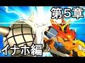 【妖怪ウォッチ3 スシ・テンプラ】 ~第5章~ その2.超次元ロボット「ダイナメラシン」参!上!【攻略実況:14】