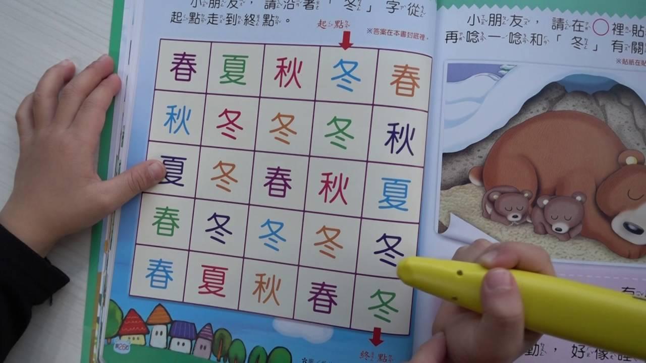 國語 幼兒 月刊 成長 版