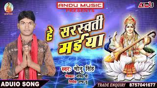 रात दिन गावा तानी गुनवा Tohar New Sarswati Puja Bhakti Bhojpuri Song