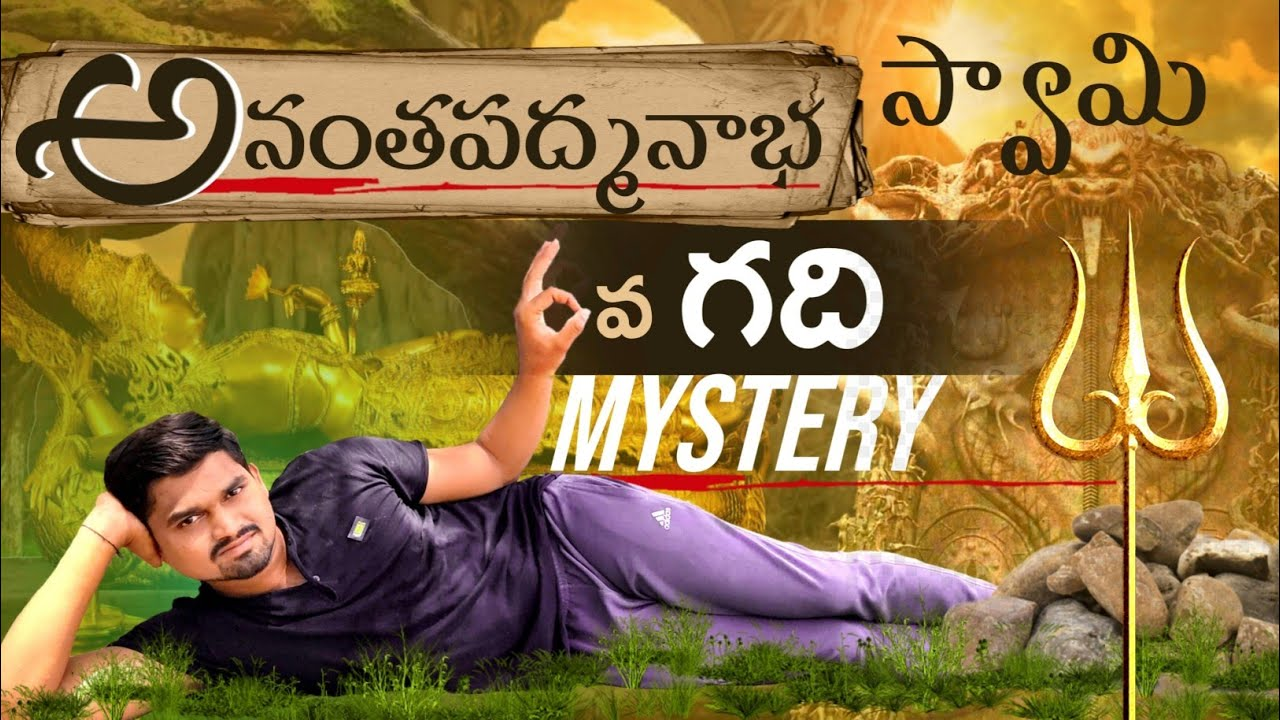 పద్మనాభుని 6వ గది రహస్యం | Mystery of Anantha Padmanabha Swamy | Village Vihari