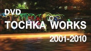 Vol_02 トーチカ作品集 'TOCHKA WORKS 2001 - 2010'