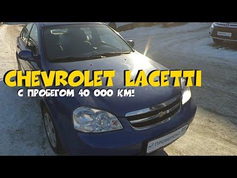 Chevrolet Lacetti 2008 с пробегом 40 000км! ClinliCar Авто-подбор СПб.