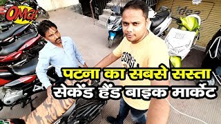Patna Second Hand Bike Market | Cheapest Bike Market In Patna | Syed Saheb Ali