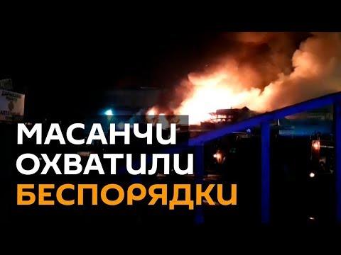 Массовые беспорядки на юге Казахстана