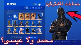حسابات المشتركين في فورت نايت مين افضل محمد ولا عيسى؟!!!