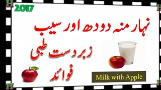 Health Benefits of apple with milk    Home remedies   Health tips