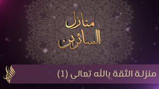 منزلة الثقة بالله تعالى (1) - د.محمد خير الشعال