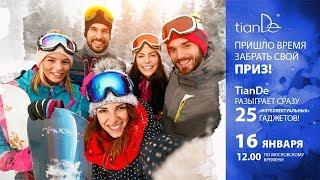 16 января первый этап розыгрыша Зима 2019. TianDe разыграет 25 гаджетов.