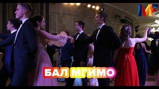 видео: Бал МГИМО