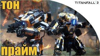 Titanfall 2 Тон Прайм