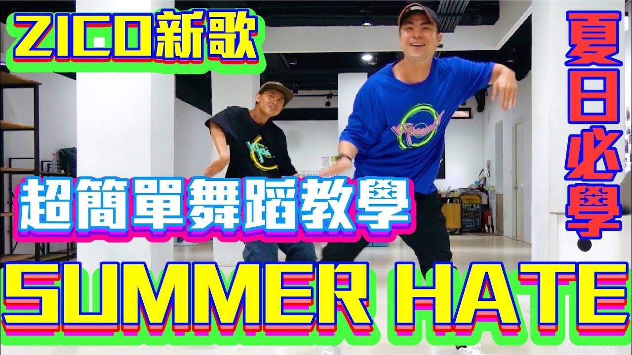 【五分鐘學跳舞】🔥暑假必學舞蹈🔥 ZICO & RAIN - Summer Hate舞蹈教學 / 小霖老師超入門舞蹈教學!
