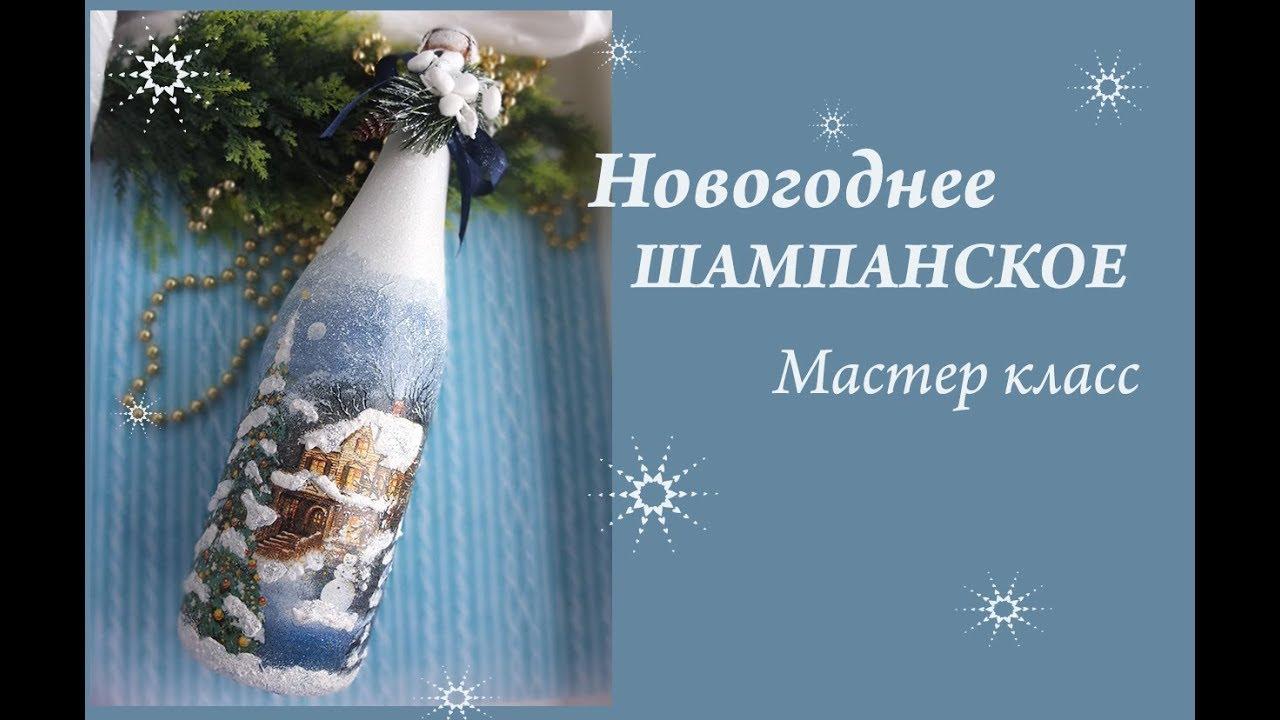 Новогоднее шампанское с обьемным снегом МК/шампанское на ...