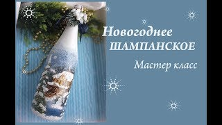 Новогоднее шампанское с обьемным снегом МК/шампанское на новый год
