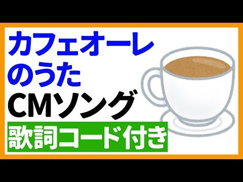 カフェ オーレ の うた コード
